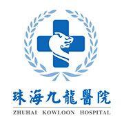 珠海九龙医院
