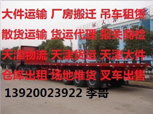 天津港口大件运输