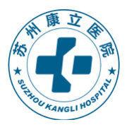 苏州康立医院