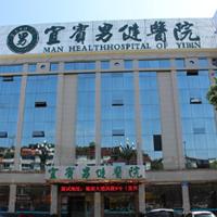 宜宾男健医院